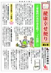 第6号 「ご家庭内の食中毒を防ぐ「3原則」!!」