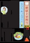 第15号 「からだ 酢ッキリ!!」