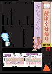第17号 「かいちゃだめ!」