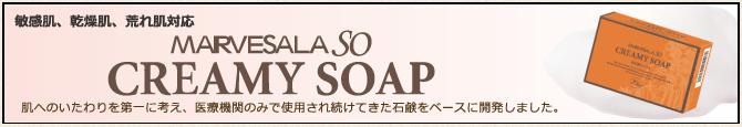 やさしい石鹸