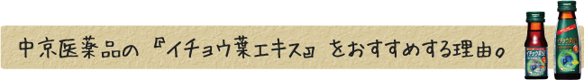 中京医薬品のイチョウ葉エキスをおすすめする理由。