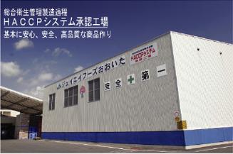 HACCPシステム承認工場