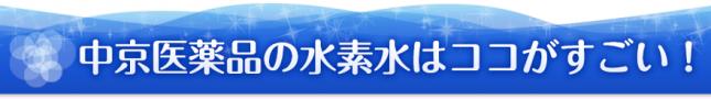 中京医薬品の水素水はココがすごい!