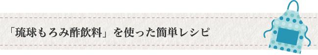 琉球もろみ酢飲料を使った簡単レシピ