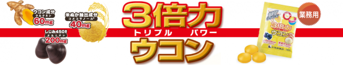 3倍力ウコン(業務用)