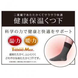 ソフティナープレミアムEX 健康保温くつ下(L)