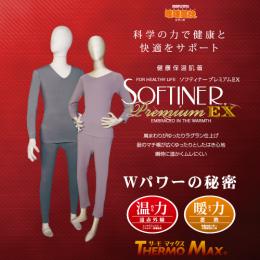 ソフティナープレミアムEX・健康保温肌着上下セット(婦人M)