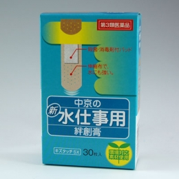 中京の新水仕事絆創膏