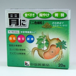 中京胃腸薬AZ