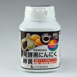 発酵黒にんにく卵黄 ※