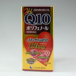 HiQ10ポリフェノール