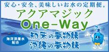 アクアマジック One-Way