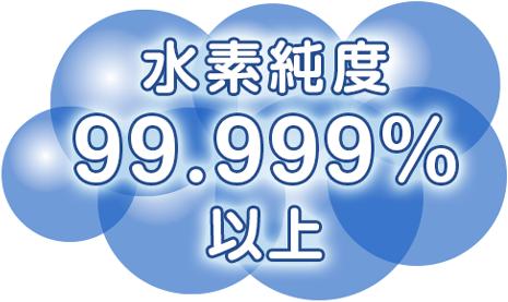 水素純度99.999%以上