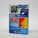 Neo鼻炎スムーディS (購入制限1個まで)