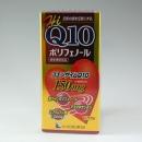 HiQ10ポリフェノール ※